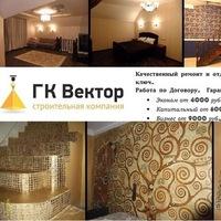 Ремонт квартир, офисов в Москве и Подмосковье