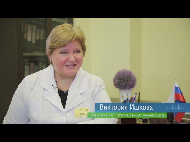 Виктория Ишкова, главный врач ГБУЗ Городская больница г.Московский ДЗМ