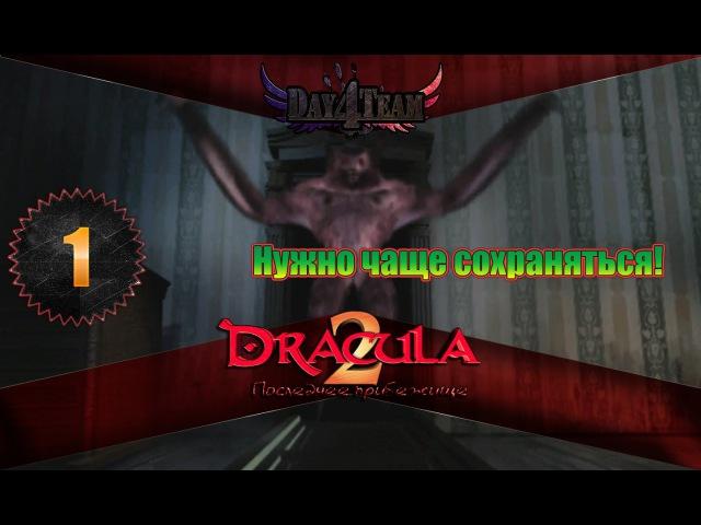 Дракула 2: Последнее прибежище 1 - Нужно чаще сохраняться! (Dracula 2: The Last Sanctuary)
