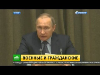 Путин поручил устранить проблемы взаимодействия военных и частных структур