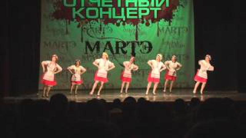 Школа Танцев МАРТЭ 2012 - Украинский Танец