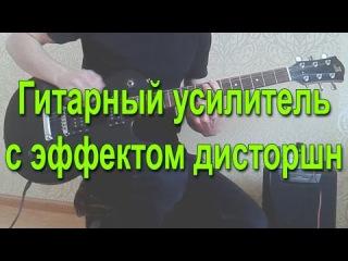 Гитарный усилитель с эффектом дисторшн