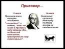 История создания Путешествия из Петербурга в Москву Радищевым.