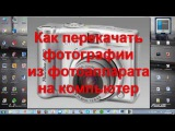 Перекачка фотографий с фотоаппарата на компьютер