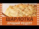 Шарлотка ▷ Самый Вкусный Рецепт! - Charlotte most delicious recipes! Геннадий Самсон