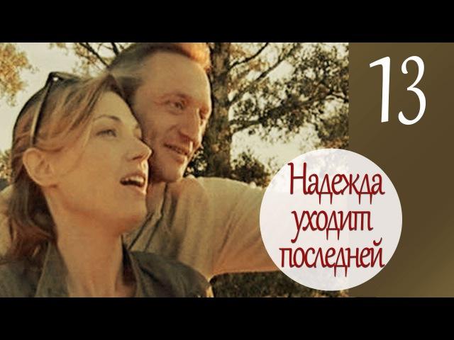 Надежда уходит последней 13 серия мелодрама фильм сериал