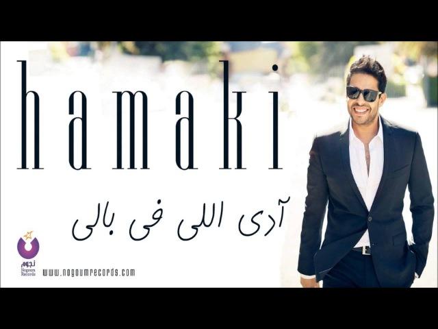 Hamaki - Ady Elly Fe Baly (Bonus Track) حماقي - آدي اللي في بالي