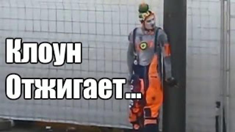 Уличный клоун отжигает в Испании