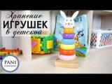 Хранение игрушек в детской. Часть 2. Pani Sukharska. Блог отчаянной домохозяйки