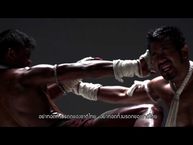 MV เชิดชูมวยไทย - ลิงชัดชัด feat. แอ๊ด (Muay Thai)