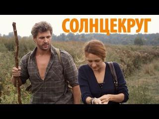 Солнцекруг  2 серия  русская драма.
