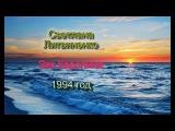 Экс Каролина Светлана Литвиненко альбом Я Улетаю 1994 год