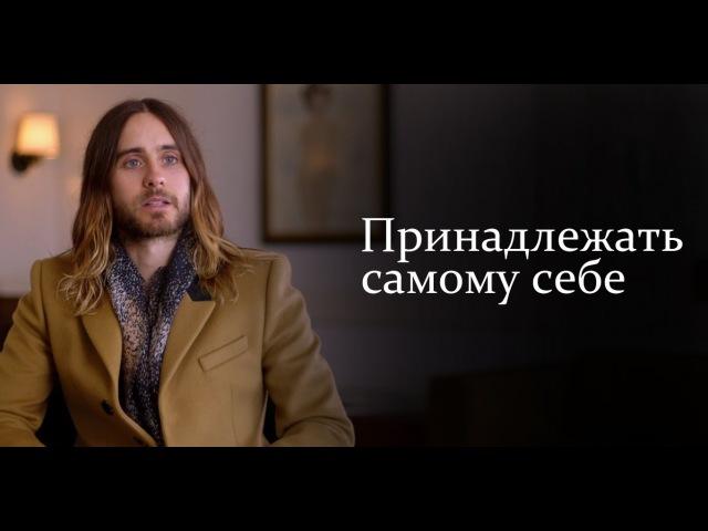 Джаред Лето: Принадлежать самому себе (русская озвучка)