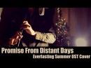 Dryante - A Promise From Distant Days [Everlasting Summer OST](Sergey Eybog Cover)(Бесконечное лето)