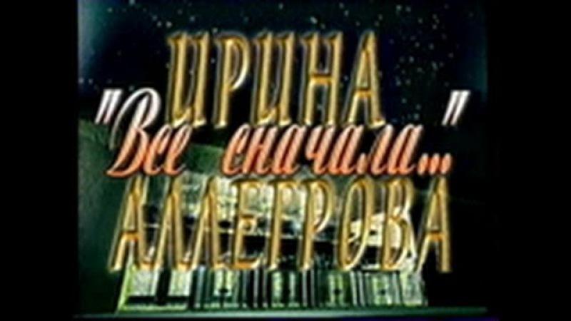 Ирина АЛЛЕГРОВА. Шоу-программа ВСЁ СНАЧАЛА, Санкт-Петербург, 2001