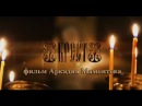 КРЕСТ Фильм Аркадия Мамонтова 2015