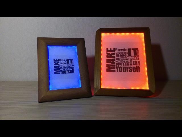Фоторамка с ПОДСВЕТКОЙ своими руками   illuminated photo frame DIY