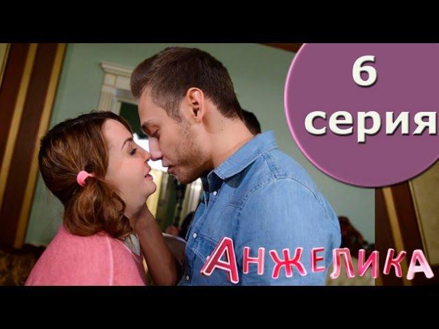 Сериал Анжелика 6 серия 1 сезон комедия 2014