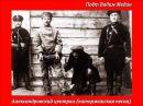 Александровский централ старинная тюремная песня В Медин