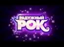 Мой Маленький Пони: Девочки из Эквестрии 2 - Радужный рок [Трейлер 1]
