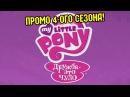 Мой Маленький Пони: Дружба - это Чудо [4 сезон / Промо] (Реклама на ТК 'Карусель')