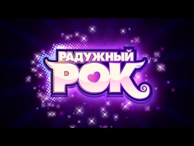 Мой Маленький Пони: Девочки из Эквестрии 2 - Радужный рок [Трейлер 1] » Freewka.com - Смотреть онлайн в хорощем качестве