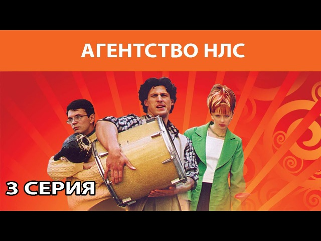 Агентство НЛС Сериал Серия 3 из 16 Феникс Кино Комедия