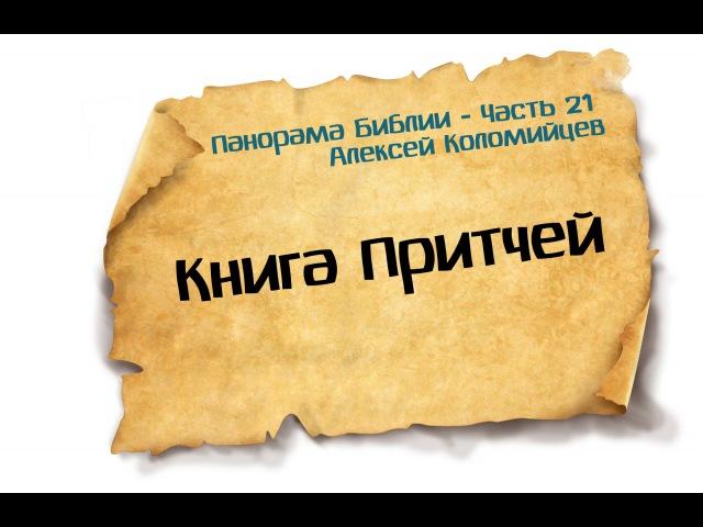 Панорама Библии - 21 | Алексей Коломийцев | Книга Притчей