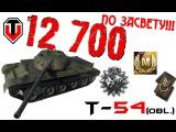 12 700 УРОНА ПО ЗАСВЕТУ !!!! Т 54 обл облегченный Мастер Целеуказатель Дозорный