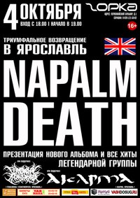 Горан Брегович в Ярославле| 8 11|ТУР из Рыбинска