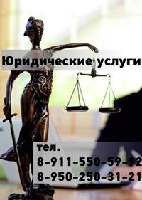 юридические консультации г архангельска