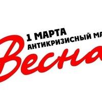 Антикризисный Марш ВЕСНА - Санкт-Петербург