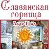 Славянская Горница|ТКАНИ|льняные|хб|слав.узоры