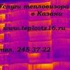 Тепловизионное обследование Казань. Тепловизор