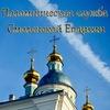Паломническая служба Смоленской епархии