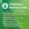 КЛИНИКА МАРКЕЛОВА | Официальная группа