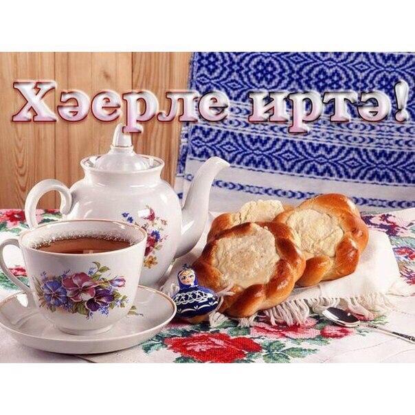 Татарча матур смслар 3 фотография