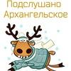 Подслушано Архангельское