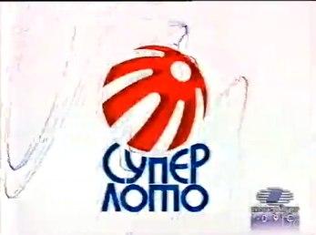 СуперЛото (ТРК Петербург, декабрь 1999)