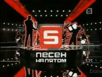 5 песен на Пятом (Пятый канал, 2007) Пропаганда — Падали, но подн...