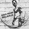 MMA NEWS BELARUS (mixfight, бои без правил)