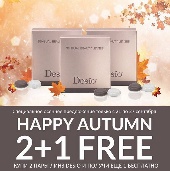 Autumn Desio Promotion