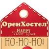 Орен Хостел   Оренбург   Мини-гостиница