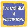 Наставники,репетиторы в детских домах Красноярск