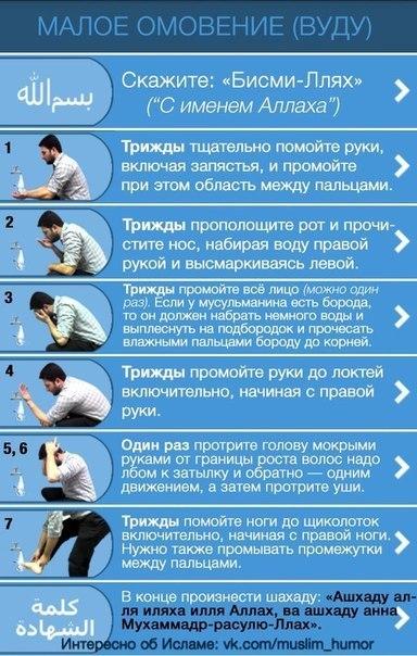 тахарат инструкция