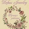 Свадебные украшения ручной работы Dzhus Jewelry