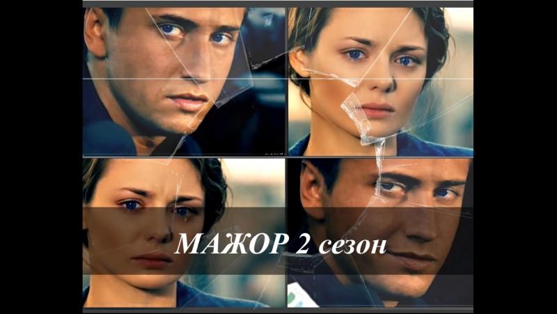 Мажор 1 сезон 2 сезон (12 серия 2 сезон) vf;jh 1 ctpjy 2 ctpjy (12 cthbz 2 ctpjy)