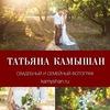 Фотограф в СПб - Татьяна Камышан