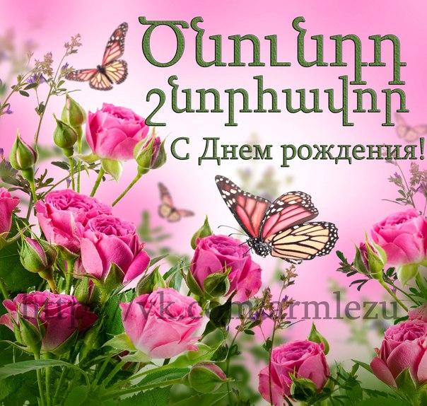 Открытки цнундт шноравор на армянском, открыток для мамы