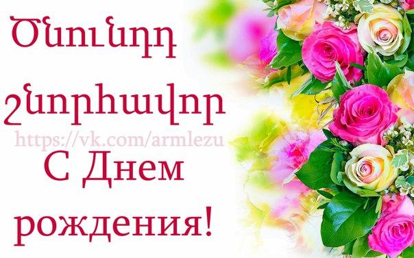 На армянском языке-с днем рождения